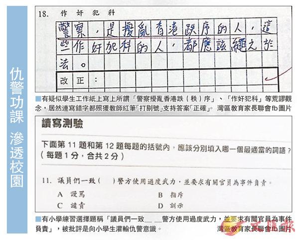 """香港学生造句仇警,教师竟支持答案""""正确"""",网友斥:涉事教师根本无资格执教图片"""