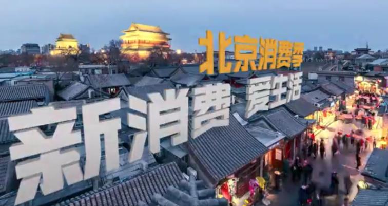 """""""新消费·爱生活—北京消费季""""今日开启 由中央广电总台与北京市共同举办图片"""