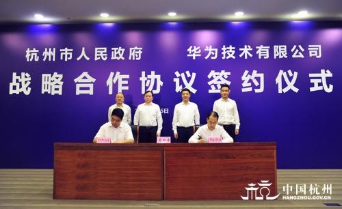 赢咖3主管,市政府与华为签订战略合赢咖3主管图片