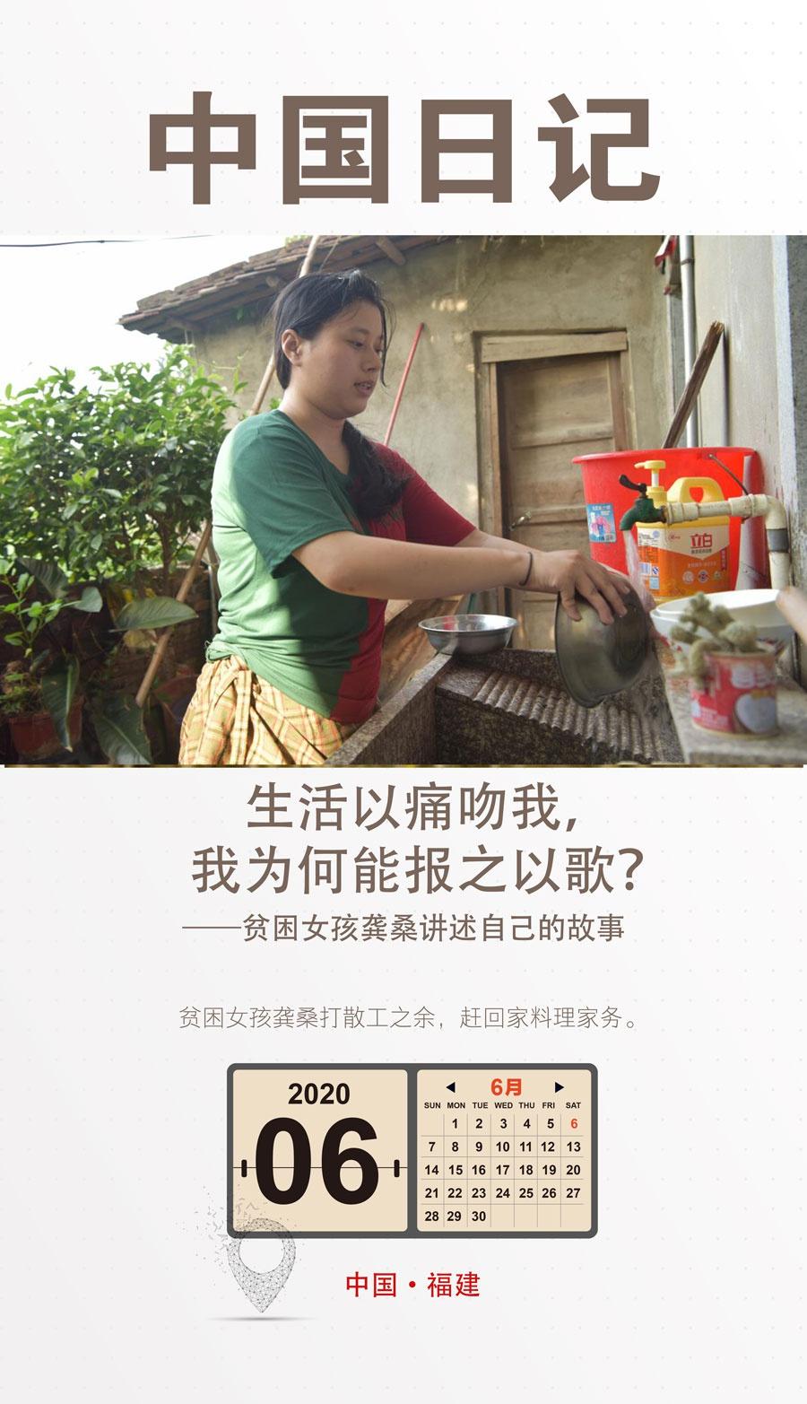 中国日记·6月6日|生活以痛吻我,我为何能报之以歌?图片