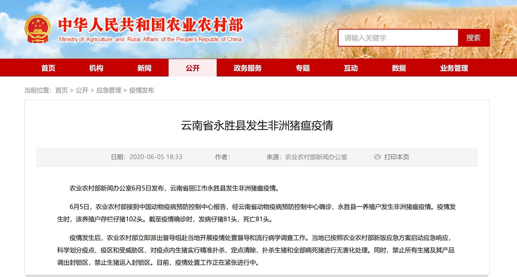 丽江市永胜县发生非洲猪瘟摩鑫登录疫情8,摩鑫登录图片