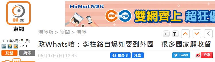 「天富」铭自称天富很多国家肯收留他香港网民斥卖国光图片