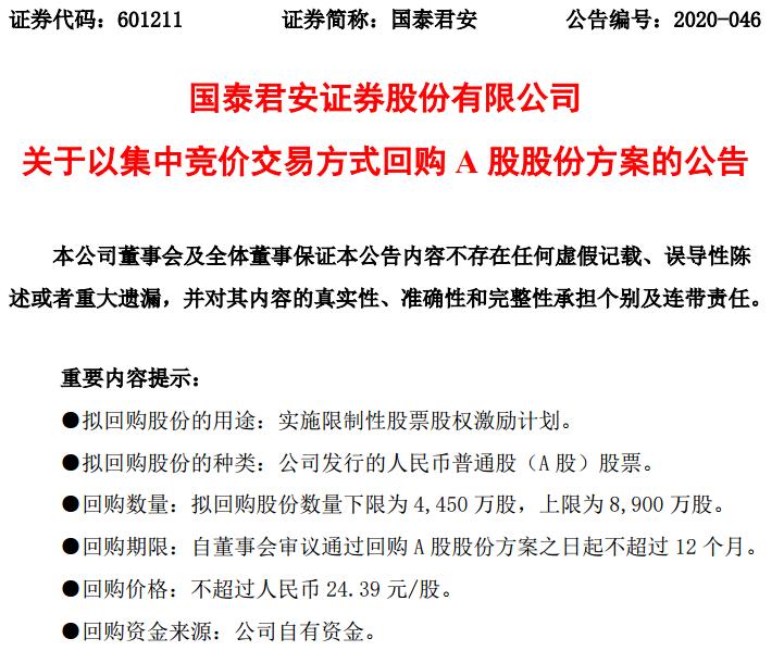 新证券法实施后首家 国泰君安拟股权激励计划
