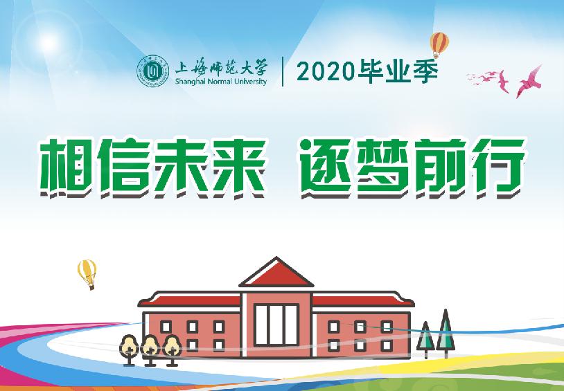 「天富官网」02天富官网0年毕业典礼暨图片