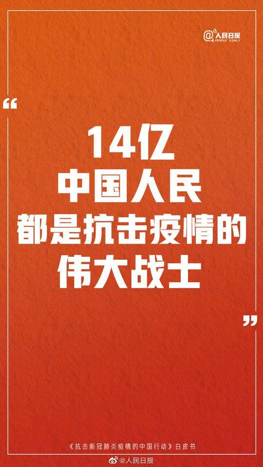 自然科學:4億中國人自然科學民都是抗擊疫情的偉大圖片