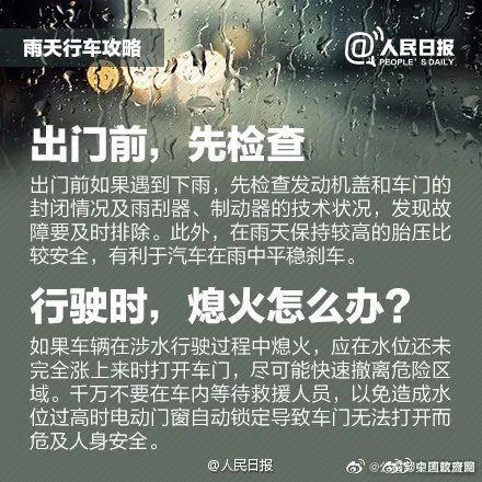 份彩票代理雨天行车攻略收好,彩票代理图片
