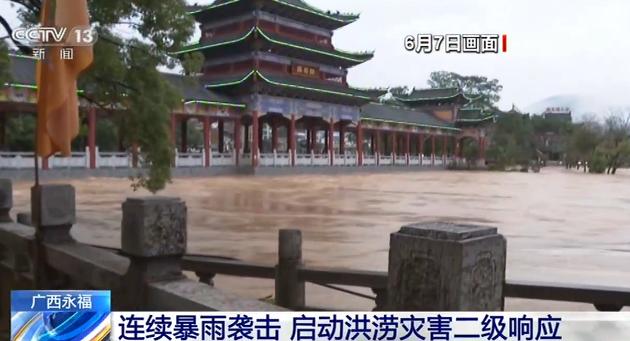 广西永福连续暴雨袭击 启动洪涝灾害二级响应图片