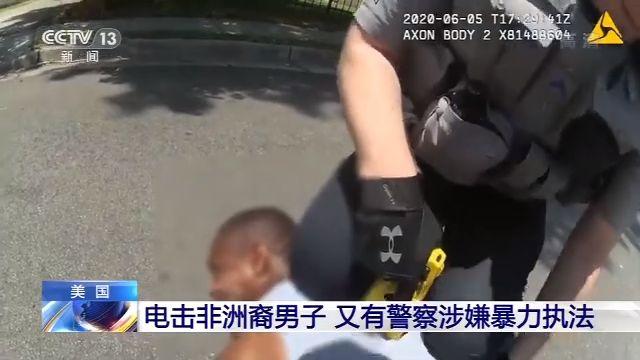 美又一警察涉暴力执法:多次用电击枪击中非洲裔男子