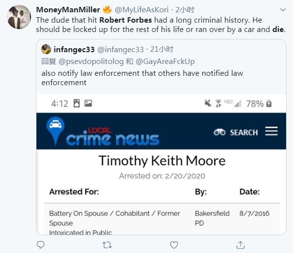 美国网友翻出疑似肇事司机此前的犯罪记录。(推特截图)