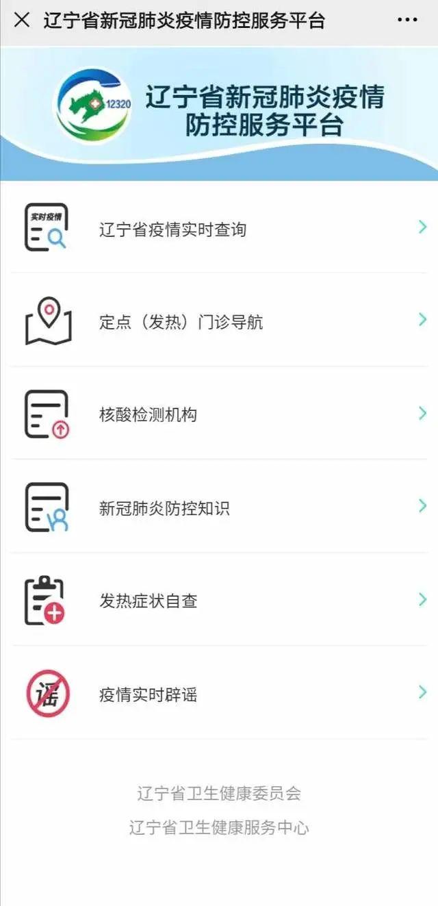 辽宁省新冠肺炎疫情防控服务平台正式上线图片