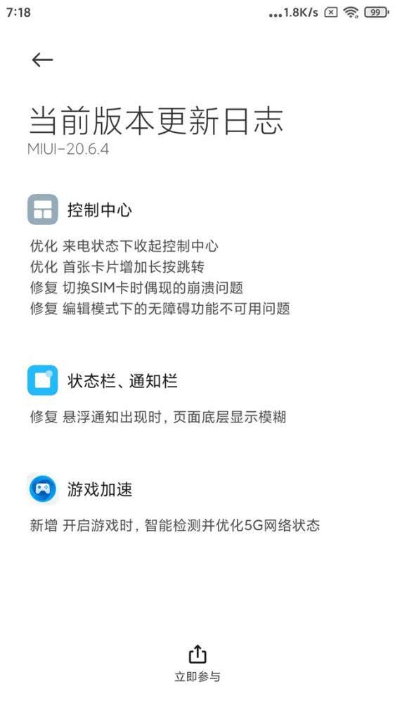 小米Note3推送MIUI12 20.6.4开发版:控制中心等多项优化