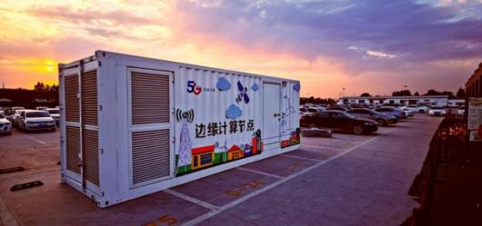 中国电信携手中兴通讯打造国内首个城市级应用边缘计算节点