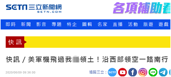 摩天测速:输机飞越摩天测速台湾上空沿着西海岸图片