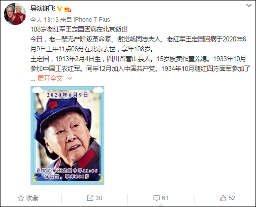 健在最年长女红军王定国逝世 享年108岁图片