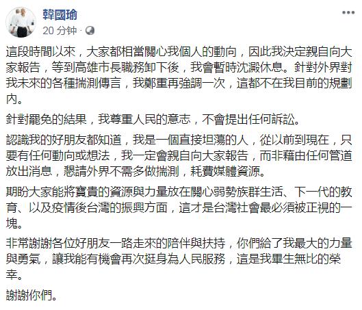 韩国瑜回应被罢免:不会提任何诉讼 接下来会沉淀休息图片