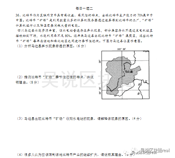 """""""四川比特币矿场""""成考题 多次出现高考模拟地理卷"""