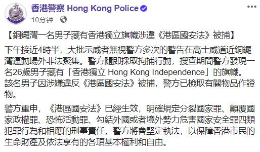 """铜锣湾一男子藏有""""港独""""旗被拘捕,警方重申港区国安法已生效图片"""