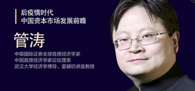 """【资产管理高峰论坛】管涛:""""后疫情时代""""中国资管行业有三大机遇"""