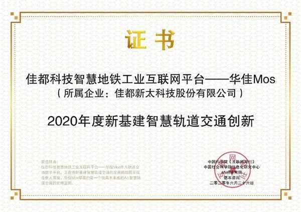 """佳都科技华佳Mos获金i奖""""2020年度新基建智慧轨道交通创新""""奖"""