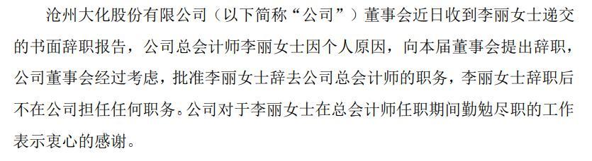 沧州大化总会计师李丽辞职 2019年薪酬21万元