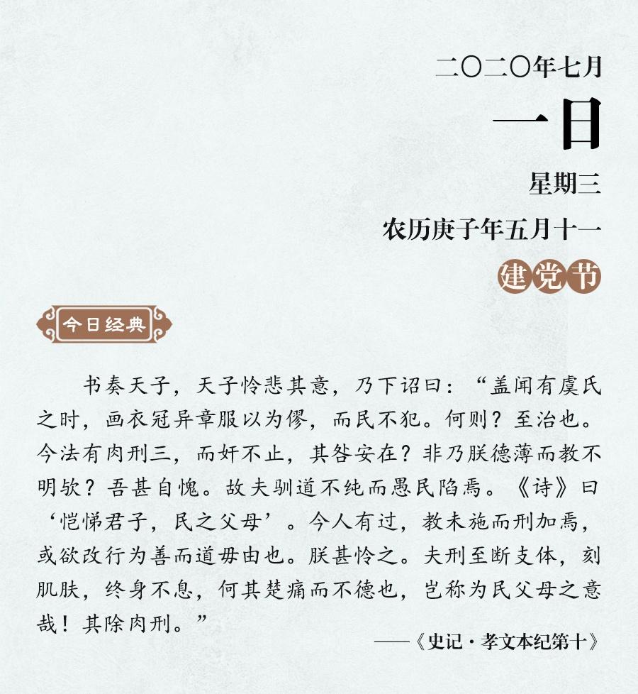 【清风典历】文帝废酷刑图片