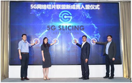 中国电信、中国联通、亚信科技、体奥动力正式加入5G网络切片联盟