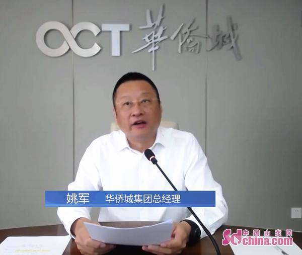 华侨城总经理姚军:深化合作!助力山东打造美丽乡村示范前沿