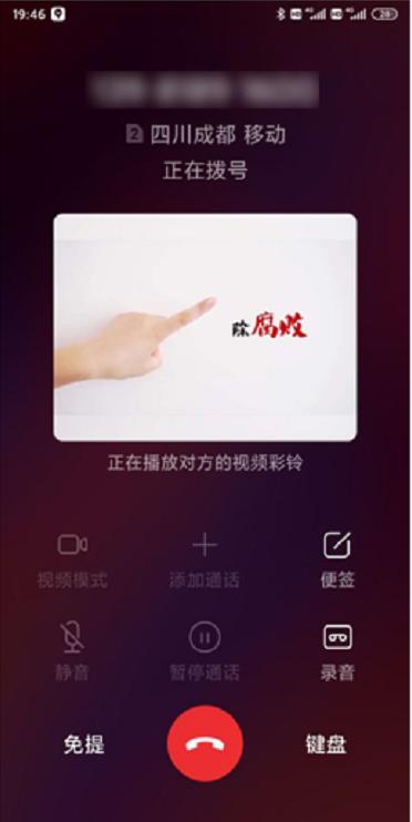 杏悦娱乐:川利杏悦娱乐用电话视频彩铃开展廉洁图片