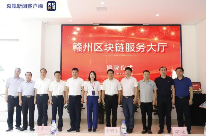北京市政府印发《北京市区块链创新发展行动计划》