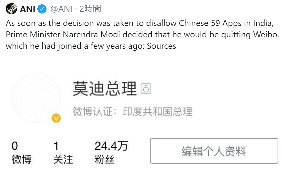 ANI:新闻人士:印度针对微博实行禁令后,印度总理莫迪决定退出他几年前参加的微博