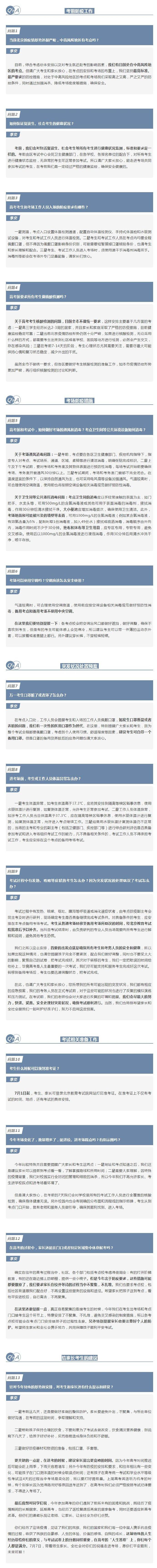 所有高考生需做核酸检测吗?考场内能开空调吗?北京市教委新闻发言人权威解答13问图片