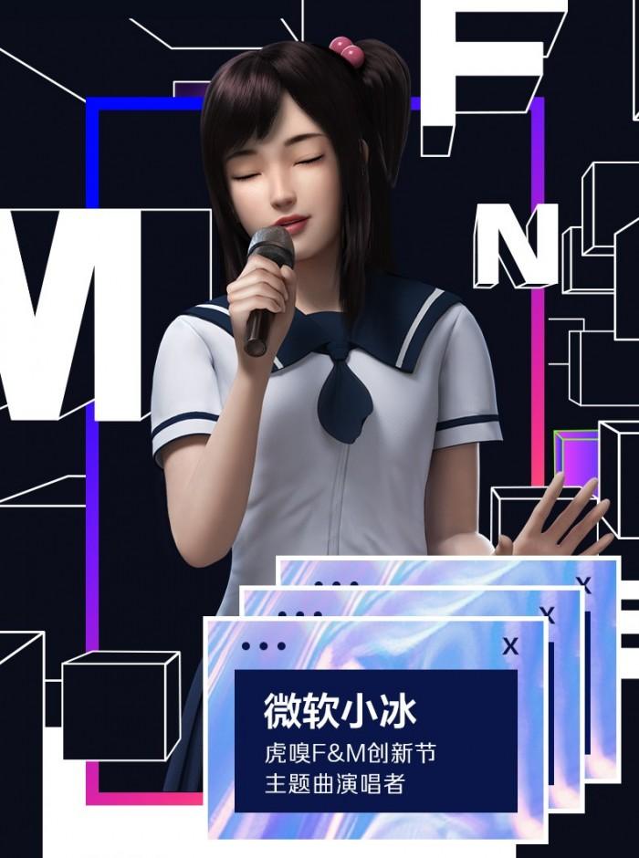 """微软""""小冰""""从上海音乐学院毕业"""