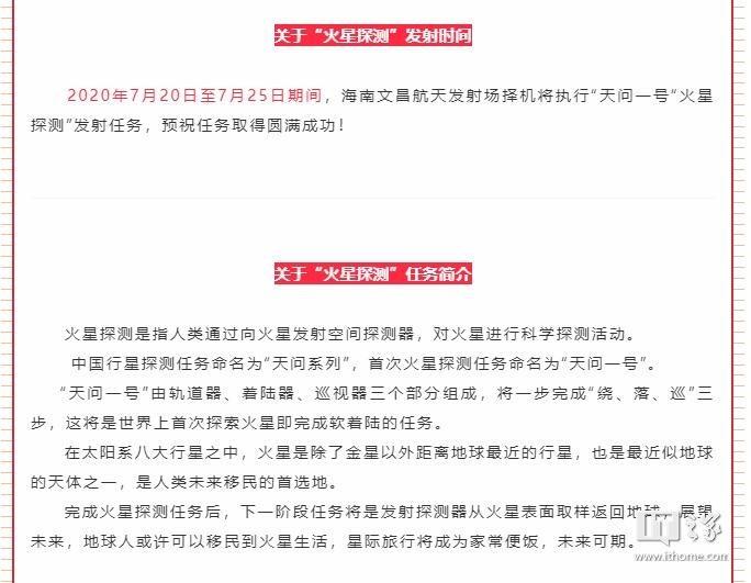中国天问一号火星探测器将于 7 月 20 日至 25 日期间择机发射