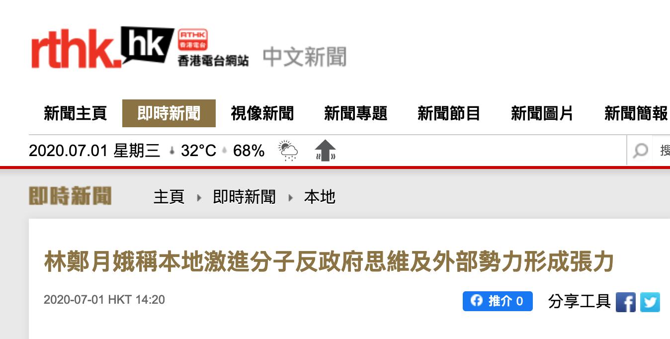 林郑月娥强调:中央有决心停止过去一年以来的乱局