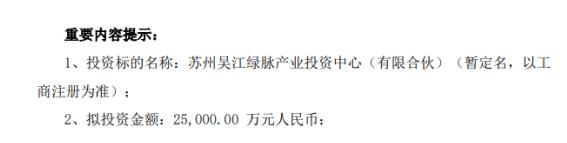 梅轮电梯参与投资苏州吴江绿脉产业投资基金 基金总规模为10.01亿元