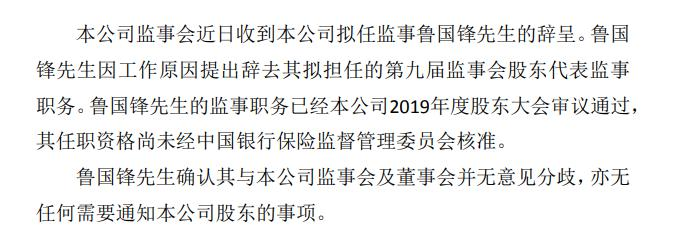 中国太保拟任监事鲁国锋辞职 因工作原因