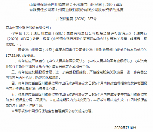 快讯凉山州发展(控股)集团获准受让凉山州商业银行15723.99万股股份