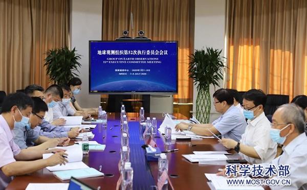 科技部副部长黄卫率团出席地球观测组织第52次执委会会议