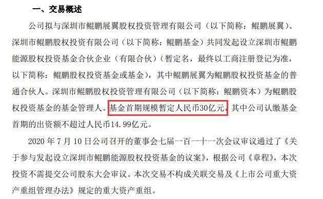 深圳能源参与发起设立深圳市鲲鹏股权投资基金 基金首期规模暂定30亿元