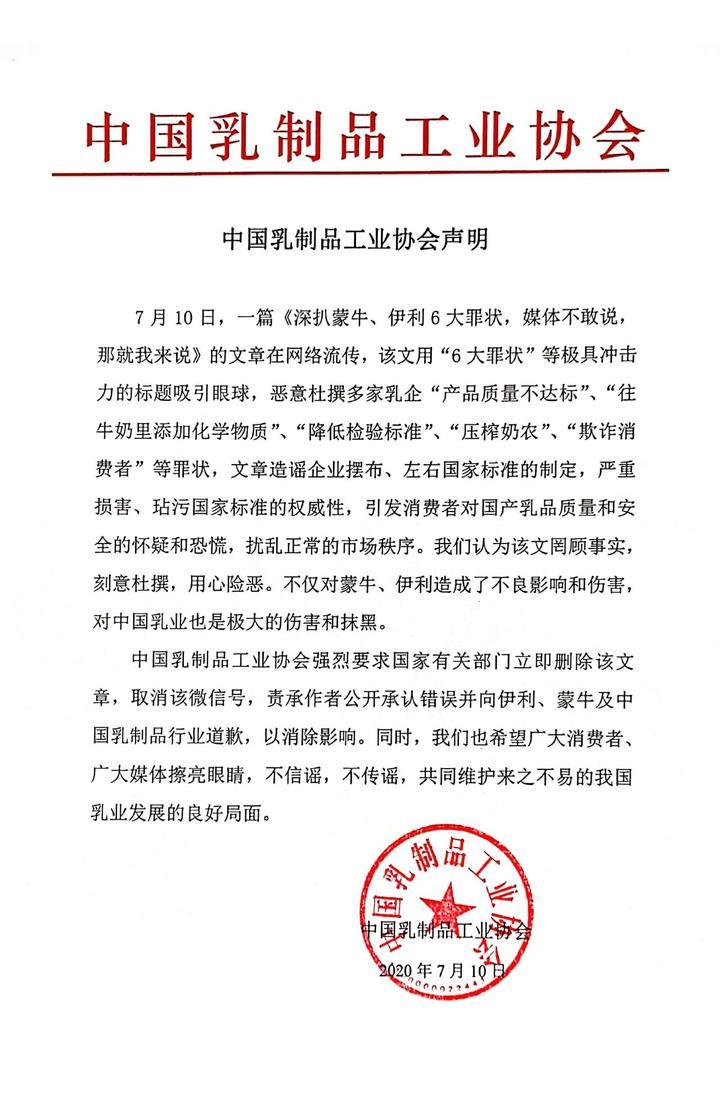 """中国乳制品工业协会:""""蒙牛、伊利等企业左右国家标准制定""""不实"""