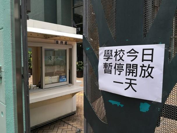 图为香港调景岭优才书院停课