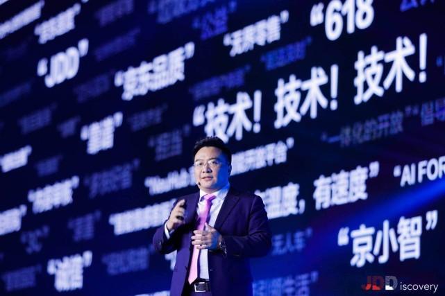 """2020WAIC丨京东周伯文:""""可信赖的AI""""已落地发挥价值"""