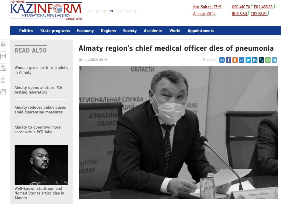 哈萨克斯坦媒体:阿拉木图地区首席医疗官因肺炎去世