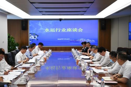 交通运输部调研组到中远海运集团并召开水运行业座谈会