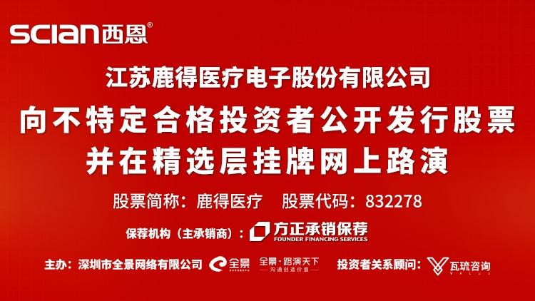 [预告]鹿得医疗精选层挂牌网上路演将于7月10日在全景网举办