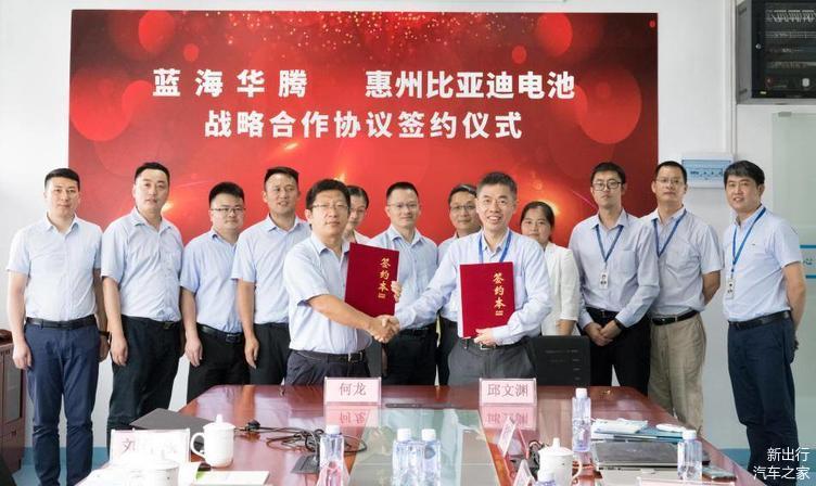囊括三电领域 蓝海华腾与比亚迪电池达成战略合作协议