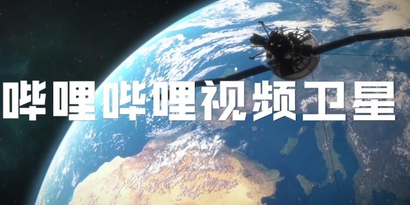 快舟十一号首飞得胜,B 站:「哔哩哔哩视频卫星」发射方案不会中止
