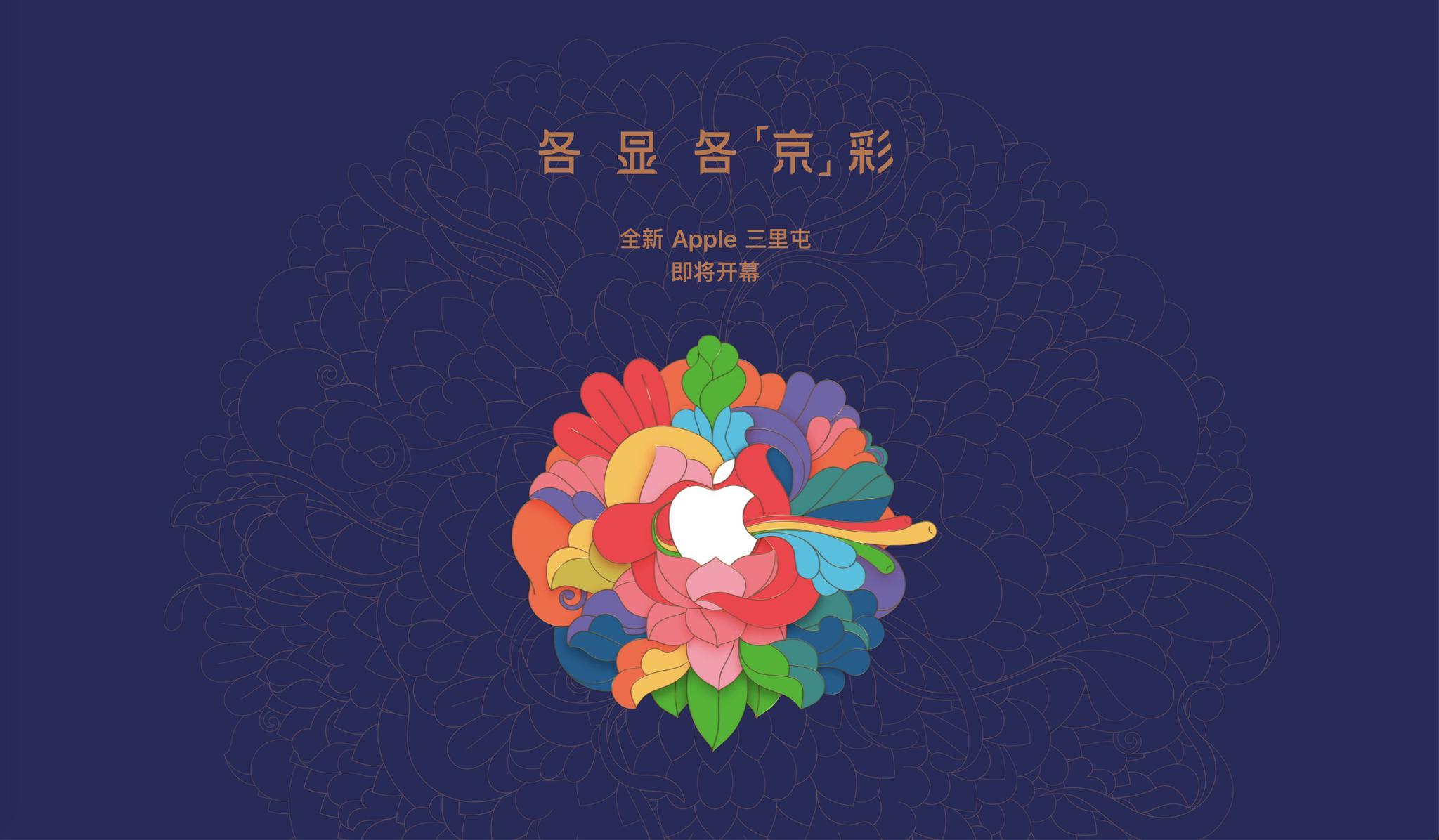 苹果在北京三里屯开设新门店