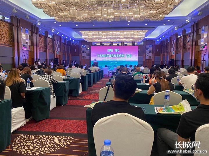 内蒙古·河北文化旅游区域合作宣