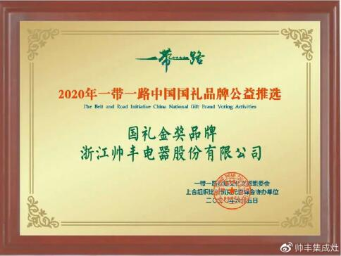 一带一路国礼金奖品牌——帅丰:让世界看见中国制造!
